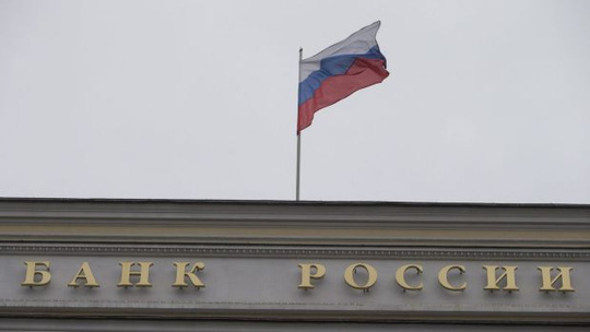 Ngân hàng trung ương Nga. Ảnh: Bloomberg