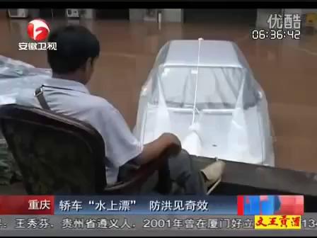 Giải cứu ô tô theo kiểu... Trung Quốc
