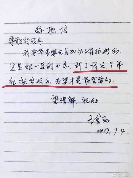 Lá đơn xin nghỉ việc của ông Vương.