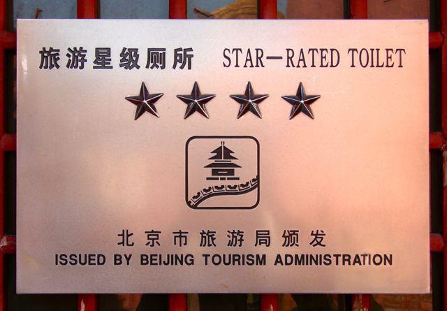 Chấm sao chất lượng nhà vệ sinh cấp bởi tổng cục du lịch Trung Quốc