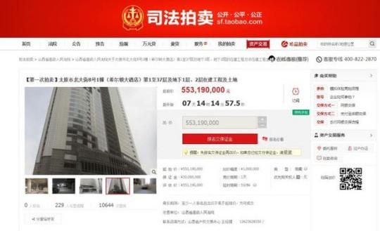 Hình ảnh tòa nhà được đấu giá trên trang Taobao. Ảnh: China Plus