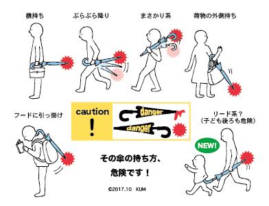 Việc cầm ô một cách tùy tiện có thể gây ra những tai nạn không đáng có