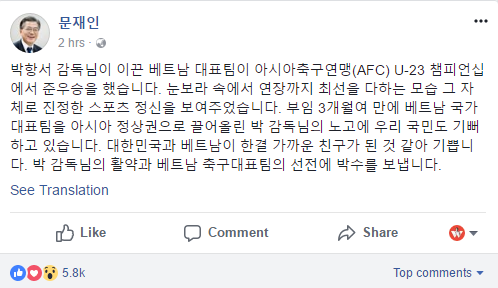 Tổng thống Hàn Quốc ca ngợi chiến công của U23 Việt Nam và HLV Park Hang-seo trên trang Facebook cá nhân - Ảnh 1.