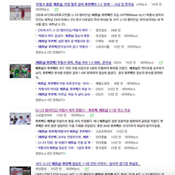 Tổng thống Hàn Quốc ca ngợi chiến công của U23 Việt Nam và HLV Park Hang-seo trên trang Facebook cá nhân - Ảnh 2.