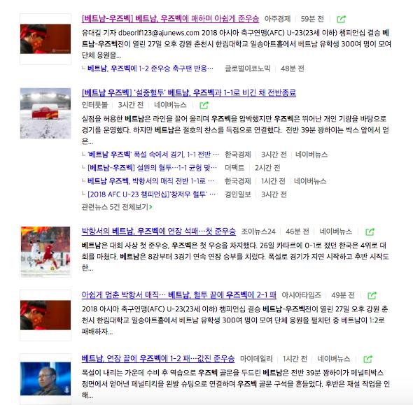 Tổng thống Hàn Quốc ca ngợi chiến công của U23 Việt Nam và HLV Park Hang-seo trên trang Facebook cá nhân - Ảnh 3.