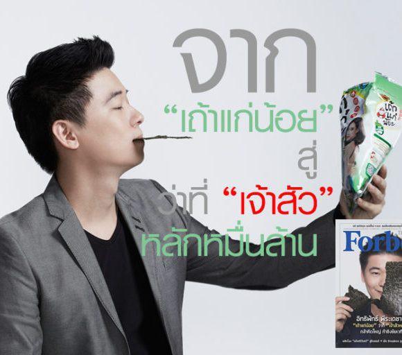 Tự truyện vua rong biển Thái Lan: Tôi không bao giờ đi hẹn hò, trong 3 năm chỉ mua 10 cái áo sơ mi, cuộc sống của tôi là công việc, công việc và chỉ là công việc mà thôi - Ảnh 4.