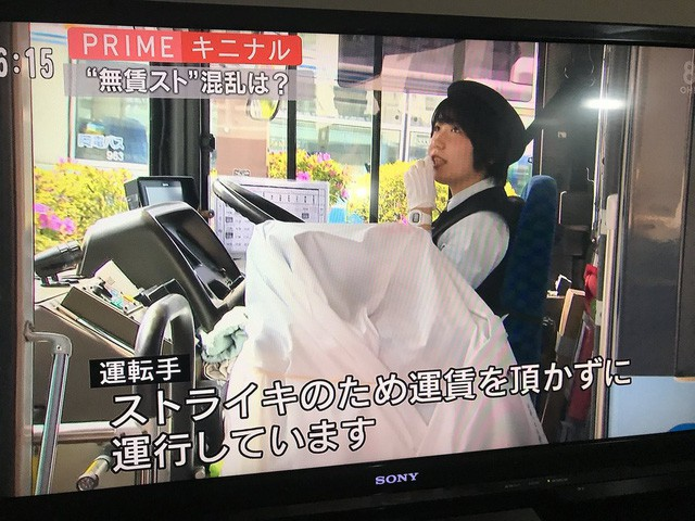 Đình công kiểu Nhật: Vẫn làm việc nghiêm túc, lịch sự, chu đáo nhưng không lấy tiền của khách hàng! - Ảnh 1.