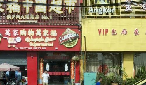 Đặc khu kinh tế: Được và mất (*) - Nhân dân tệ phủ kín Sihanoukville - Ảnh 1.