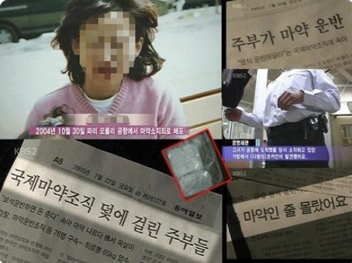"""Câu chuyện """"mắc kẹt ở Paris"""" của bà mẹ Hàn: Ngồi tù oan vì tin tưởng tội phạm ma túy, sang chấn tâm lý đến không thể nuôi con - Ảnh 3."""