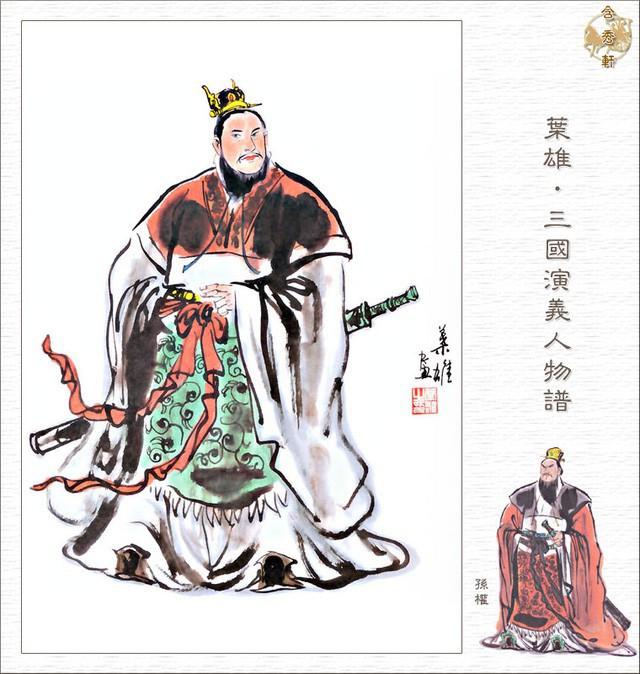 Ông già Lưu Bị có gì khiến Tôn Quyền chịu gả em gái mỹ nhân? Câu trả lời nghìn năm mới có lời giải - Ảnh 2.