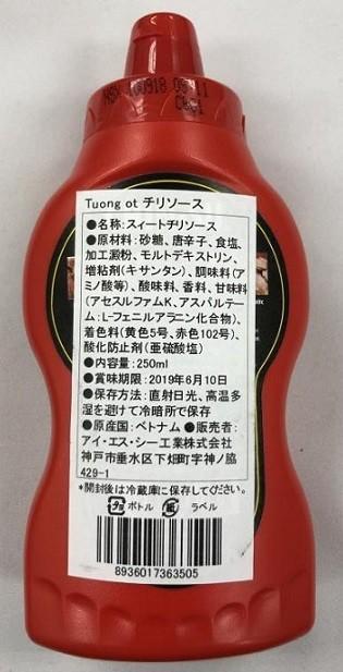 Hơn 18.000 chai tương ớt Chinsu bị thu hồi ở Nhật Bản vì chứa hoá chất cấm - Ảnh 2.