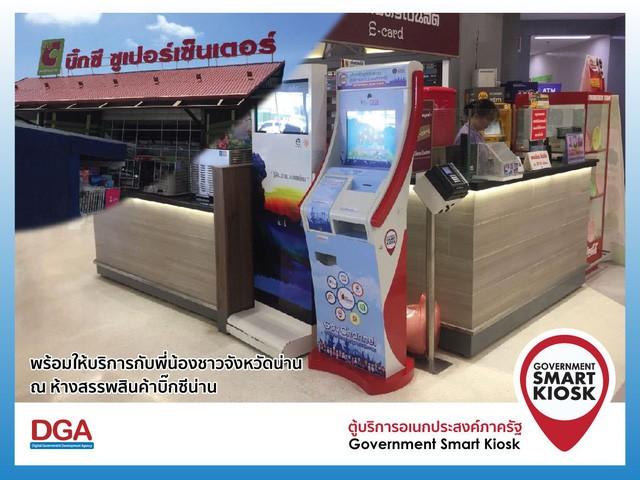 Chuyển đổi số là gì lại khiến các chính phủ và doanh nghiệp đều theo đuổi? Bài học thành công từ người hàng xóm Thái Lan - Ảnh 4.