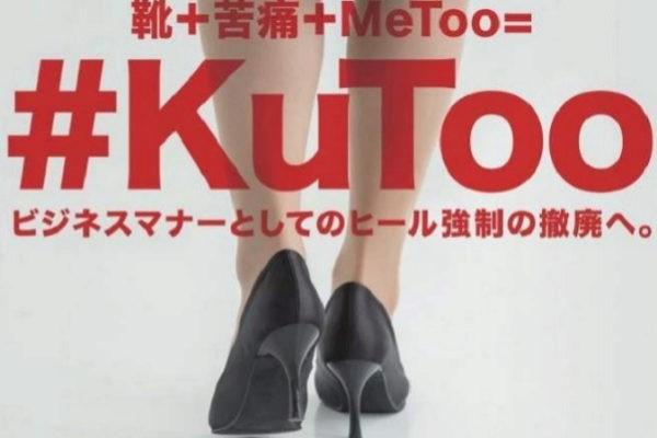 #KuToo - Cuộc chiến giày cao gót và văn hóa cứng nhắc của người Nhật Bản  - Ảnh 2.