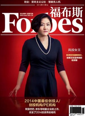 Kathy Xu - Từng bị bố đánh vì bỏ học, quay đầu thành người đàn bà thét ra lửa, top 10 bàn tay vàng giới đầu tư khiến cánh đàn ông phải nể phục - Ảnh 1.