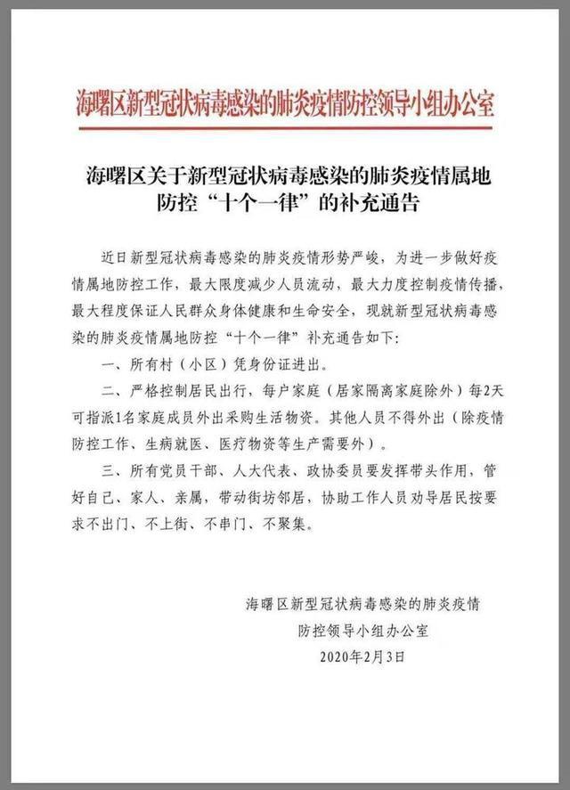 """Thành phố Trung Quốc ban hành """"10 luật sắt"""" để bảo vệ sức khỏe người lao động trước đại dịch corona, ai không tuân theo sẽ bị xử lý nghiêm - Ảnh 2."""