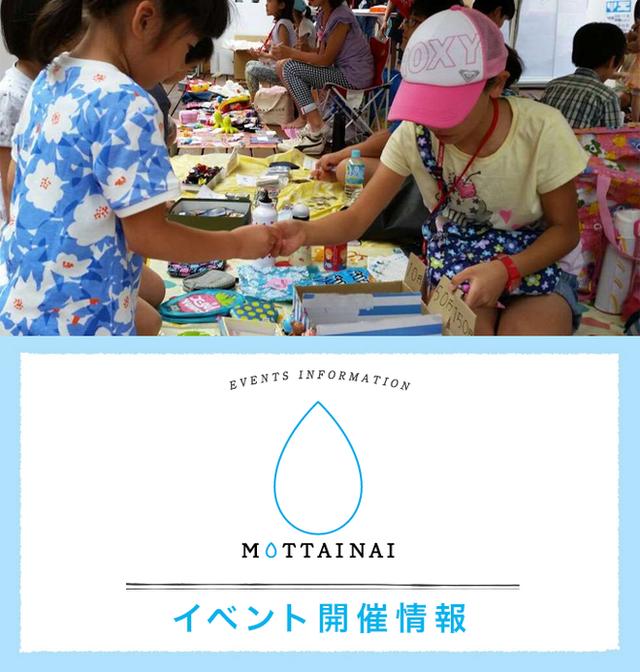 Khi nhắc đến Mottainai thì đó chính là niềm tự hào của người Nhật Bản.