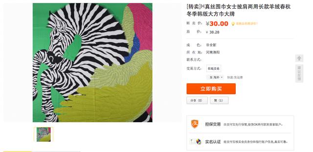Trên trang Trung Quốc, giá của nó chỉ khoảng... 100 ngàn đồng, tức là bằng 1/10!