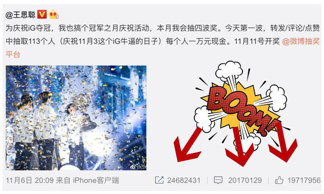 Tặng 3,72 tỷ đồng cho dân mạng, con trai của tỷ phú Vương Kiện Lâm vừa làm nên bài đăng khủng nhất trên Weibo - Ảnh 2.