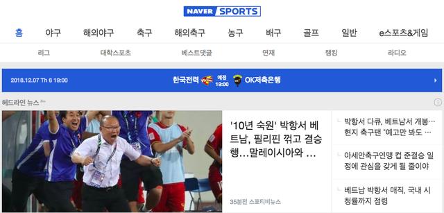 Dân Hàn Quốc thức đêm xem Việt Nam giành vé vào chung kết AFF Cup: Hồi hộp không kém gì nước nhà tranh suất vào World Cup - Ảnh 3.