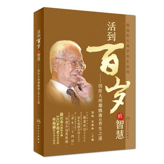 Danh y sống khỏe mạnh đến 102 tuổi: Công thức sống thọ chỉ là thực hiện tốt 4 việc cơ bản - Ảnh 8.