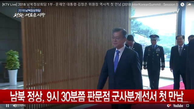 [CẬP NHẬT] Nhà lãnh đạo Triều Tiên Kim Jong-un và TT Hàn Quốc đã bước vào phòng họp kín - Ảnh 2.