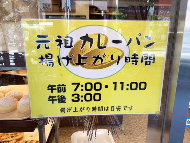 Có gì ở tiệm bánh mì cà ri đầu tiên và lâu đời nhất Nhật Bản khiến nhiều người mê mẩn đến vậy?  - Ảnh 5.