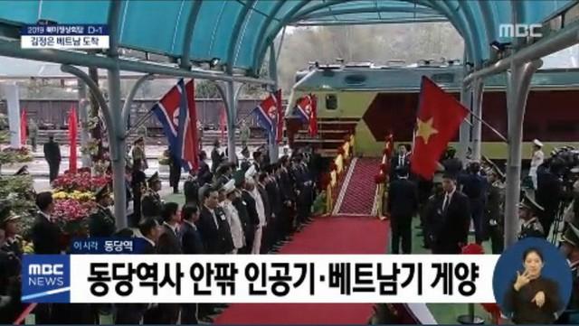 Chủ tịch Triều Tiên Kim Jong Un cùng em gái bước xuống từ tàu bọc thép, bắt đầu công du Việt Nam - Ảnh 1.