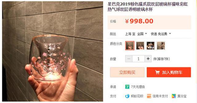Cốc chân mèo Starbucks khiến giới trẻ Trung Quốc phát cuồng, bán lại 10 triệu vẫn thi nhau mua - Ảnh 4.