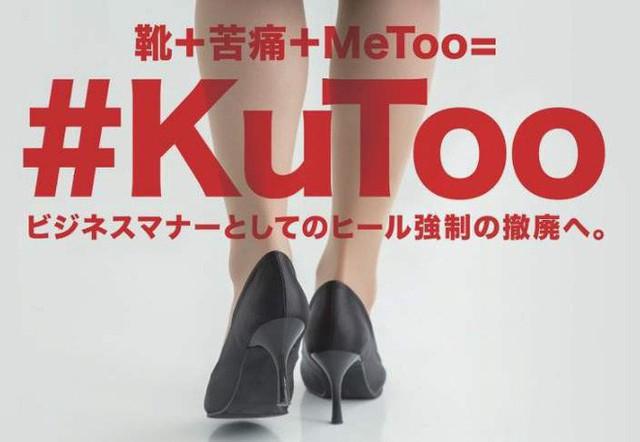 Phong trào #KuToo: Đôi chân rớm máu vì giày cao gót và lời kêu cứu của phụ nữ Nhật Bản chốn công sở - Ảnh 3.
