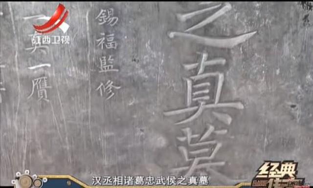 Bí ẩn về ngôi mộ thật của Gia Cát Lượng: Lời giải ẩn trong bức họa 200 tuổi - Ảnh 5.