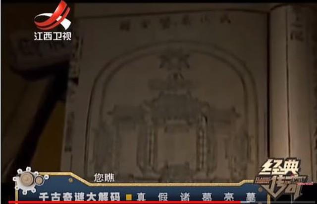 Bí ẩn về ngôi mộ thật của Gia Cát Lượng: Lời giải ẩn trong bức họa 200 tuổi - Ảnh 6.