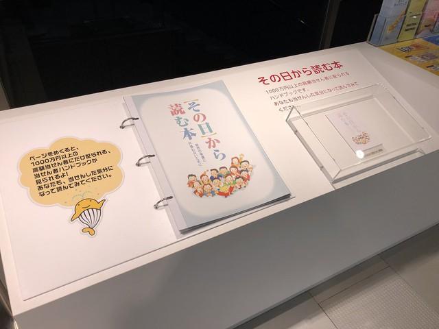 Hài hước việc trúng số ở Nhật: Chưa kịp lãnh tiền đã phải nhận ngay quyển sách hướng dẫn làm người giàu tử tế - Ảnh 4.