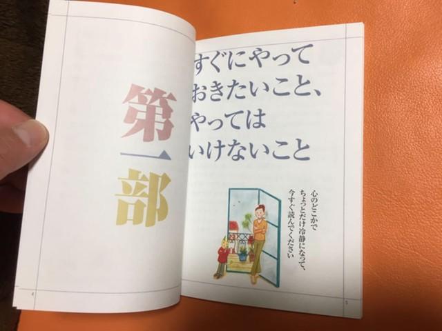 Hài hước việc trúng số ở Nhật: Chưa kịp lãnh tiền đã phải nhận ngay quyển sách hướng dẫn làm người giàu tử tế - Ảnh 5.