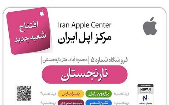 Một quốc gia tuyên bố sẽ tịch thu toàn bộ iPhone đang bán tại đây