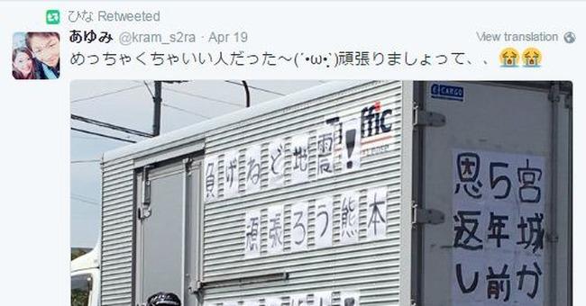 Người lái xe Nhật chờ 5 năm để trả nghĩa cho vùng động đất Kumamoto