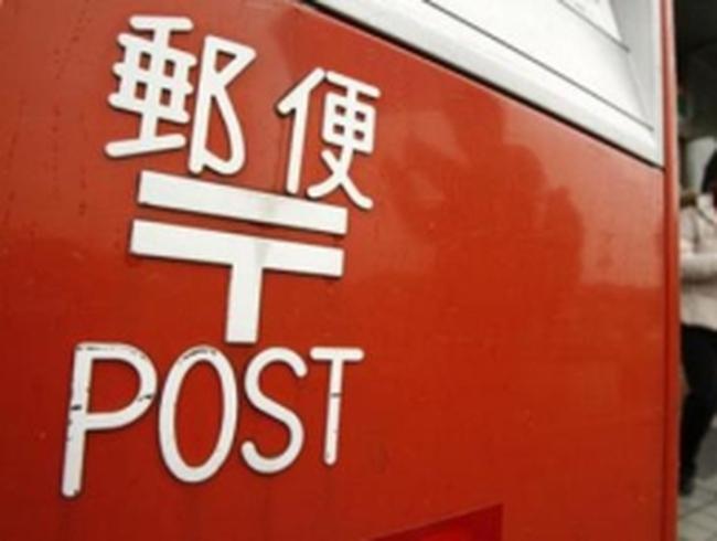 Nhật Bản sắp đón IPO 87 tỷ USD