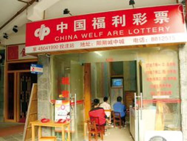 Xổ số ở Trung Quốc