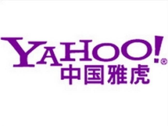 Trung Quốc chính thức đóng hộp thư điện tử Yahoo