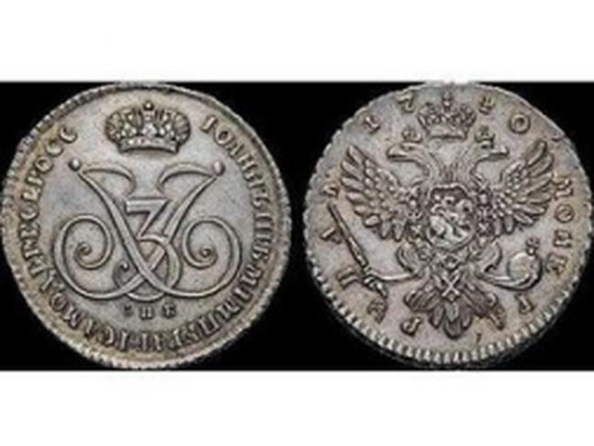 Hai đồng xu Nga thế kỷ 19 được bán với giá kỷ lục