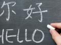 Tại sao tiếng Trung Quốc sẽ không bao giờ trở thành cầu nối giữa các quốc gia?