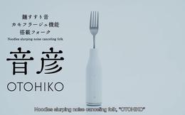 Nhật Bản sản xuất dĩa kỳ lạ, biến tiếng xì xụp khi ăn mì thành tiếng gió thổi cho người đối diện đỡ khó chịu