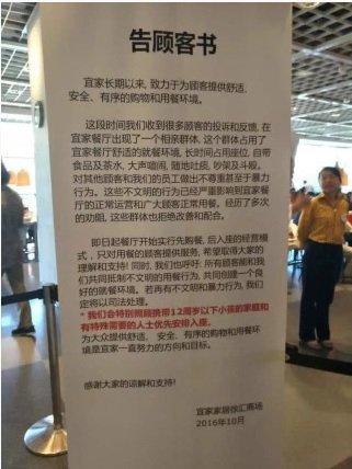 Bảng cảnh báo của khu vực nhà hàng tại siêu thị Ikea ở Thượng Hải khiến người Trung Quốc thấy xấu hổ. Ảnh: Weibo