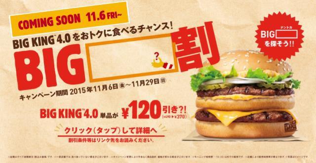"""Chiến dịch giúp Burger King """"cắn trộm"""" McDonald's Nhật Bản: Làm ra chiếc Big King giống hệt Big Mac, nhưng... ngon hơn! Cho khách mua đổi mọi thứ có chữ big để lấy khuyến mại - Ảnh 1."""