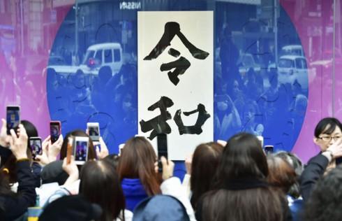 Người dân Nhật Bản kỳ vọng niên hiệu mới có lại may mắn - Ảnh 1.