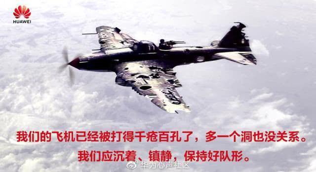Sếp Huawei ví công ty như chiếc máy bay đã thủng lỗ chỗ, thêm một vài vết đạn nữa cũng chẳng sao - Ảnh 2.