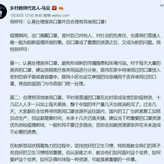 Trước tình trạng khan hiếm khẩu trang trong đại dịch corona, tỷ phú Jack Ma đưa lời khuyên đúng đắn mà dân công sở nên tham khảo - Ảnh 4.