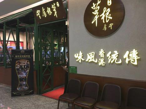 Các ứng dụng giao đồ ăn đối mặt với phản ứng dữ dội từ nhiều nhà hàng tại Trung Quốc  - Ảnh 3.