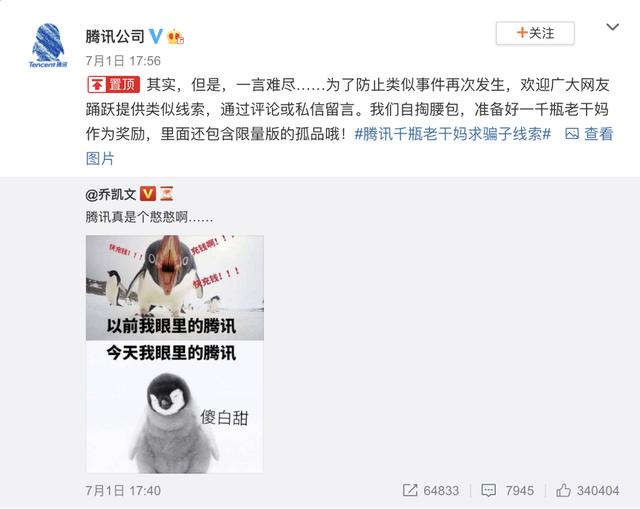 Tencent dính cú lừa cay như sa tế: Chạy quảng cáo 1 triệu USD cho Lao Gan Ma nhưng không thu được đồng nào, cuối cùng phát hiện hợp đồng bị 'fake'  - Ảnh 2.