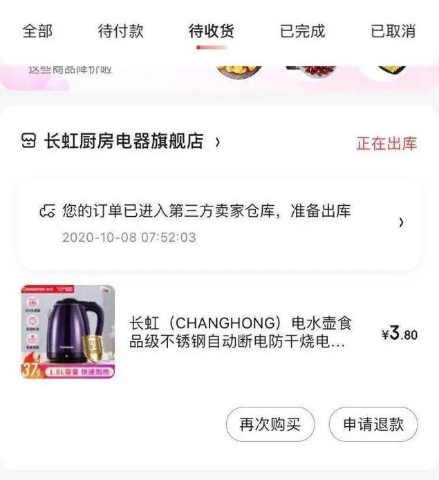 Công ty Trung Quốc phá sản vì đăng nhầm giá bán sản phẩm, viết tâm thư năn nỉ khách hủy đơn - Ảnh 2.