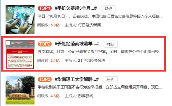 Công ty Trung Quốc phá sản vì đăng nhầm giá bán sản phẩm, viết tâm thư năn nỉ khách hủy đơn - Ảnh 3.